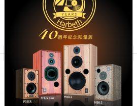 Harbeth 40週年限量產品