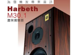 Harbeth M30.1 測試報告