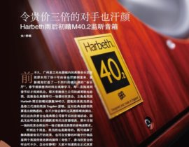 Harbeth M40.2 報導(新音響)