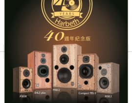Harbeth 40th Anniversary Edition