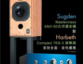 Harbeth C7ES3 40週年紀念版 + Sugden ANV-50 50週年合併機香港音響技術測評